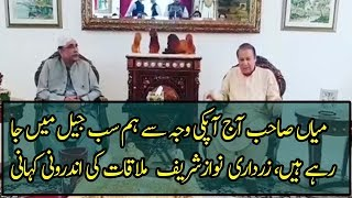 Asif Zardari And Bilawal Arrived at Jati Umrah to Meet Nawaz Sharif