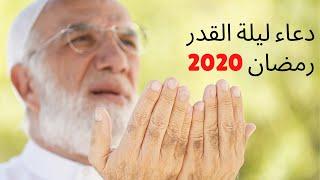 دعاء ليلة القدر 2020 للدكتور عمر عبد الكافي
