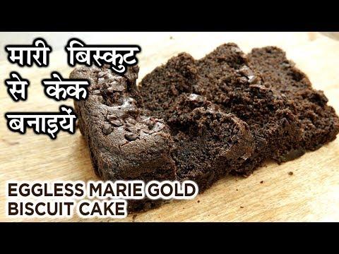 Marie Gold Biscuit Cake Recipe In Hindi | मारी बिस्कुट से बनाये केक | Eggless Cake Recipe | Neha