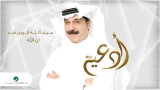 Abdullah Al Ruwaished ... Ina Allah | عبد الله الرويشد ... ان الله