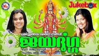 ജയദുര്ഗ്ഗ | JAYADURGA | Hindu Devotional Songs Malayalam | CHAKKULATHAMMA Audio JukeBox