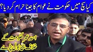 Asad Umar Media Talk | Top Pakistani News