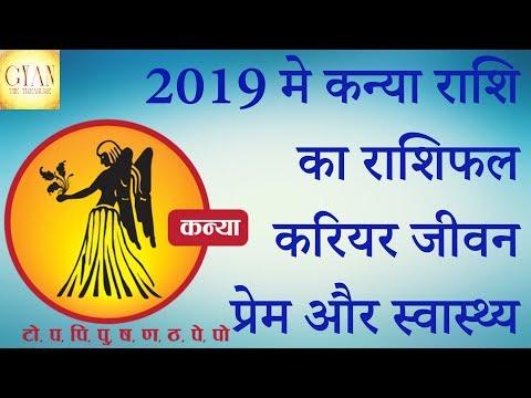2019 मे कन्या राशि का राशिफल - करियर , आर्थिक जीवन , शिक्षा ,पारिवारिक जीवन ,प्रेम अाैर स्वास्थ्य