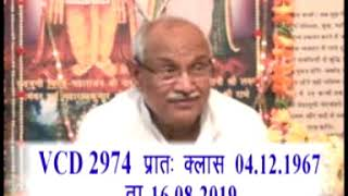 VCD 2974  Date 16.08.2019