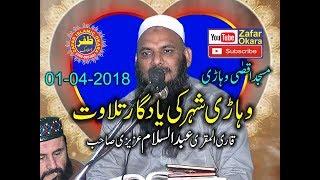 Heart Touching Recitation By Qari Abdus Salam Azeezi - 1st April 2018 - Zafar Okara