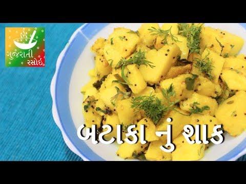 Batata Nu Shaak - બટાકા નું શાક   Recipes In Gujarati [ Gujarati Language]   Gujarati Rasoi