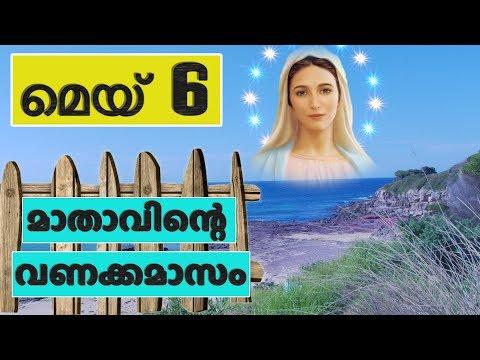 Maathavinte vanakkamasam MAY 6TH # മാതാവിന്റെ വണക്കമാസം MAY 6
