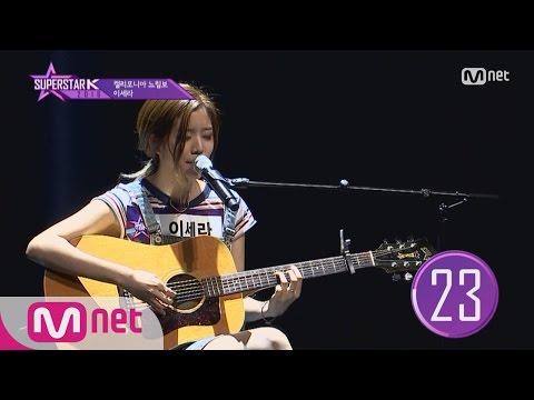 SUPERSTARK 2016 [1회] 나무늘보 이세라 - ′Make You Feel My Love′ 160922 EP.1