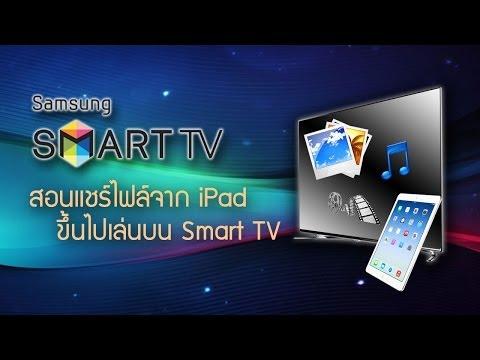 วิธีการแชร์ไฟล์จาก iPad สู่ Samsung Smart TV แบบไม่ต้องง้อสายสัญญาณ