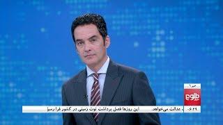 Download TOLOnews 6pm News 22 May 2019 / طلوع نیوز، خبر ساعت شش، ۰۱ جوزا ۱۳۹۸ Video