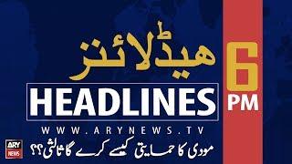 ARYNews Headlines |PM Khan meets UK counterpart in New York| 6PM | 23 SEPT 2019