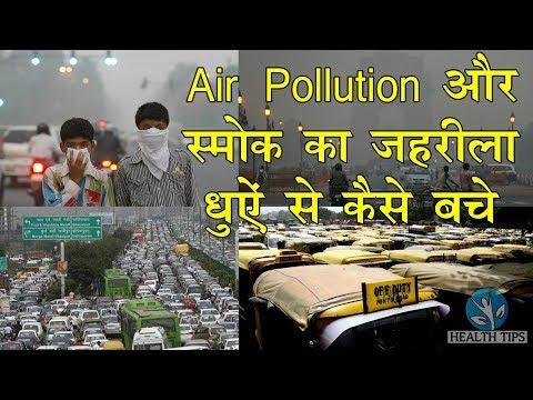 Air Pollution और स्मोक के जहरीले धुएं से कैसे बचे