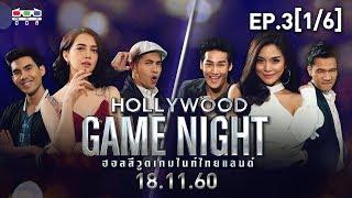 HOLLYWOOD GAME NIGHT THAILAND | EP.3[1/6] |  เต๋อ, ซาร่า, ฟรอยด์ VS อาโป, ปราง, กอล์ฟ | 18 พ.ย. 60