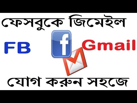 How to Add Gmail Account to Facebook Account in Android Phone. (ID is too more secure)