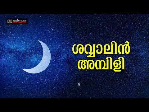 ശവ്വാലിന്നമ്പിളി.., Eid mubarak song, malayalam