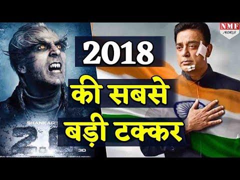 Vishwaroopam 2 और 2.0 Release होंगी एक साथ, 2018 की सबसे बड़ी फिल्में आमने-सामने
