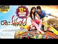 Ra Ra Krishnayya Latest Telugu Full Movie 2015 Sundeep Kishan Regina Jagapathi Babu