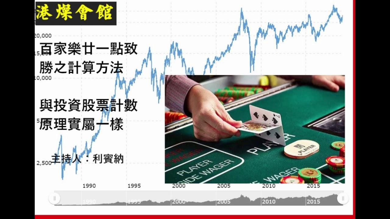百家樂廿一點致勝之計算方法   與投資股票計數原理實屬一樣 (粵語)