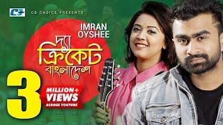 The Cricket Bangladesh | Imran | Oyshee | Imran Hit Song | Bangla New Song 2017 | FULL HD