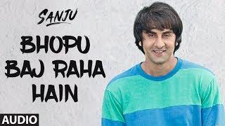 Bhopu Baj Raha Hain Full Audio Song | SANJU | Ranbir Kapoor | Rajkumar Hirani | Nakash Aziz