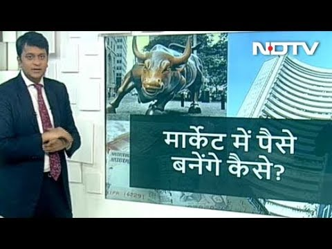 Simple समाचार: How to make money in stock market?