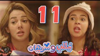 مسلسل نيللي وشريهان - الحلقه الحادية عشر | Nelly & Sherihan - Episode 11