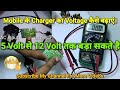 How To Change Output Voltage of Mobile Charger in Hindi