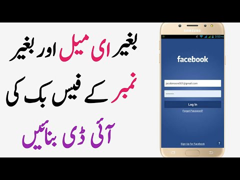 How To Make Facebook ID without Email And Number In Urdu/Hindi
