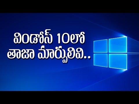 Windows 10లో తాజా మార్పులివి!