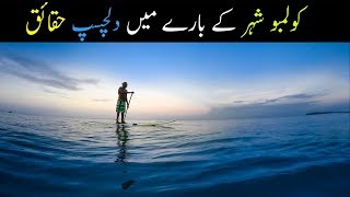 Amazing Facts About Colombo In Urdu Hindi Colombo City Dilchasp Maloomat