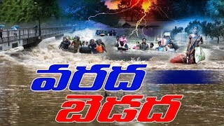 Today's Focus || Huge Floods In AP & Telangana || Residents Panic Over Heavy Floods || Bharat Today