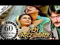 Download  Teri Meherbaniyan | Full Movie | Jackie Shroff, Poonam Dhillon | HD 1080p MP3,3GP,MP4
