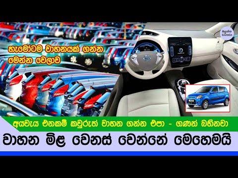 අයවැය එනකම් වාහන ගන්න එපා – මිළ වෙනස් වෙන්නේ මෙහෙමයි - Car prices come down in Sri Lanka budget