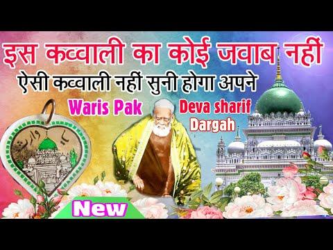 Xxx Mp4 New Qawwali 2018 Waris Pak Ki Qawali 2018 Warsi Brothers New Qawwali Deva Sharif Hd 3gp Sex