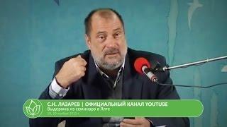 Download С.Н. Лазарев | Как нас делают рабами Video