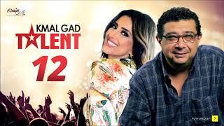 مسلسل كمال جاد تالنت الحلقة (12) بطولة ماجد الكدواني وحنان مطاوع -(Kamal Gad Talent Series Ep(12