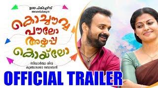 Kochavva Paulo Ayyappa Coelho Official Trailer | Kunchacko Boban | Anusree | Udaya Pictures