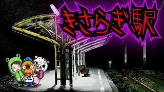 【アニメ】「きさらぎ駅」地図に載らない駅に迷い込みました【洒落怖】