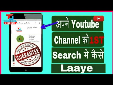 Apne Youtube Channel ko 1st Search me kaise Laye || How to Bring Youtube Channel in 1st Search