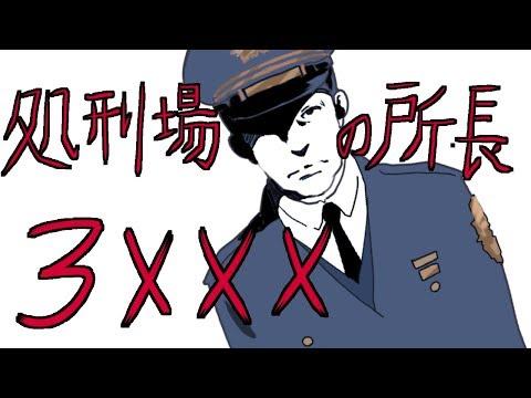 Xxx Mp4 【怖い話】処刑場の所長 3XXX 3gp Sex