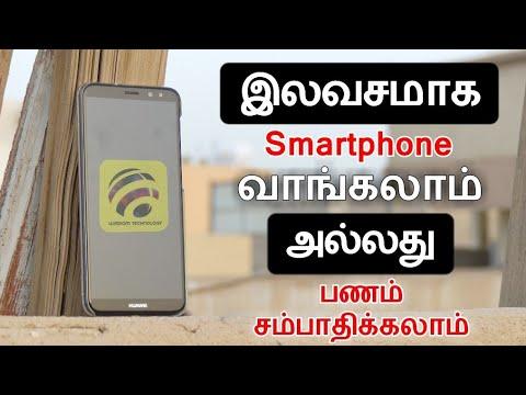 இலவசமாக ஸ்மார்ட் போன் வாங்கலாம் அல்லது பணம் சம்பாதிக்கலாம் CashNGift in Tamil - Wisdom Technical