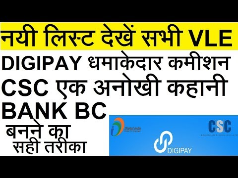 digipay new commission list,best portal for aeps,become genuine bank agent proccess