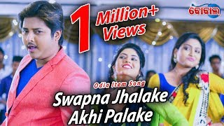 Item Song - Swapna Jhalake   Film - Bhala Paye Tate Sahe Ru Sahe   Babusan   BOBAL
