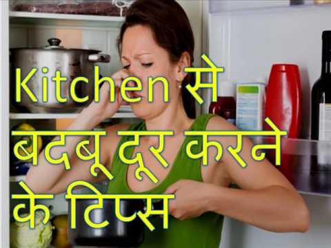 Kitchen से बदबू दूर करने के टिप्स | Kitchen Bad Smells