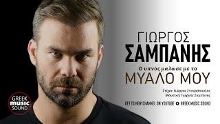 Γιώργος Σαμπάνης - Ο ύπνος μάλωσε με το μυαλό μου / Official Music Releases