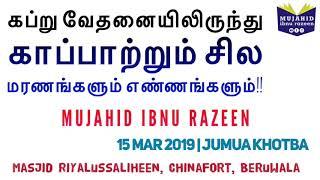 கப்று வேதனையிலிருந்து காப்பாற்றும் சில மரணங்களும் எண்ணங்களும் | Chinafort | Beruwala | Tamil Bayan