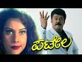 Jaggesh Kannada Movies   Patela – ಪಟೇಲ   Kannada Comedy Movies FUll   Kannada HD Movies