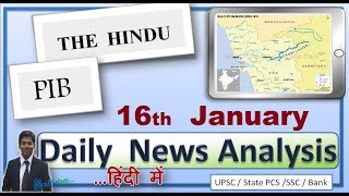 16 January 2018 the hindu + pib current affairs (with pdf ) news analysis in Hindi for upsc ias pcs