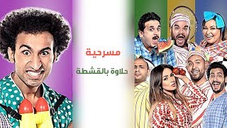 Masrah Masr ( Halawa BEl Qeshta) | مسرح مصر - مسرحية حلاوة بالقشطة