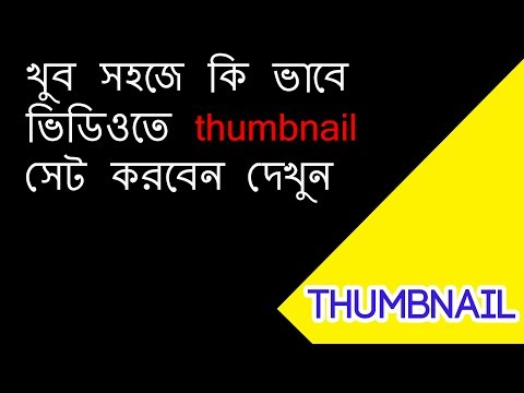 HOW TO SET THUMBNAIL ON YOUTUBE VIDEOS FULL HD (BANGLA)